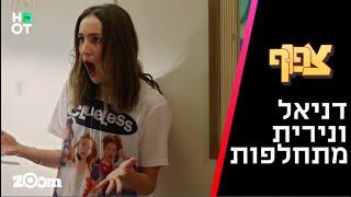 צפוף 4 - נירית ודניאל הבת מתחלפות! | הצצה לפרק 17