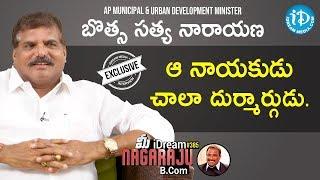 AP Municipal & Urban Development Minister Botsa Satyanarayana Interview|మీ iDream Nagaraju B.Com#385