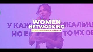 Женский форум Women Networking Online 30 мая 2020