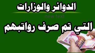 الوزارات والدوائر التي تم صرف رواتبهم قبل عيد الاضحى المبارك