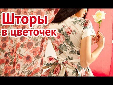 Шторы в цветочек в интерьере | Curtains in flower in the interior