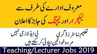 Lecturer Jobs 2019 |  WAPDA Cadet College Teaching and Lecturer Jobs For Males And Females