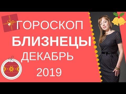 Близнецы - гороскоп на декабрь 2019 года