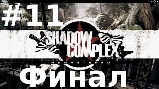 Shadow Complex Remastered Прохождение #11 - Финал