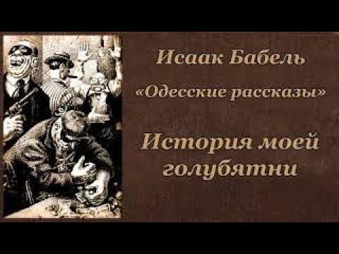 Исаак Бабель Одесские