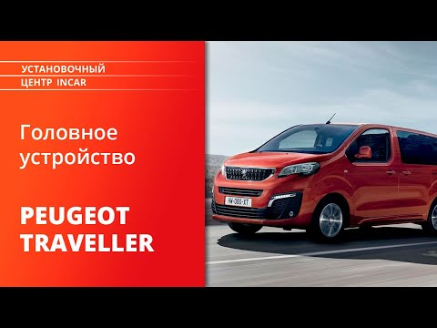 Магнитола Incar AHR-9380 в автомобиле Peugeot Traveller, Citroen Dispatch, Jumpy