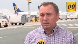 Изменится ли стоимость шенгенских виз для белорусов?