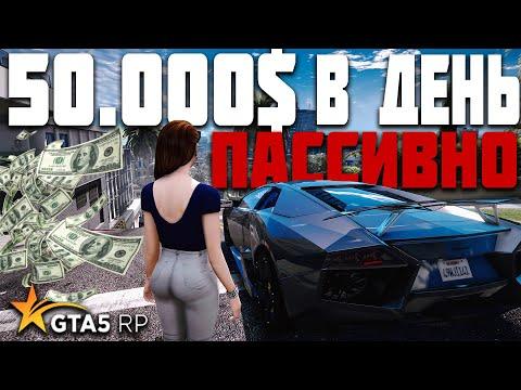 50.000$ ПАССИВНОГО ЗАРАБОТКА В ДЕНЬ GTA 5 RP DOWNTOWN/STRAWBERRY/VINEWOOD/BLACKBERRY/INSQUAD