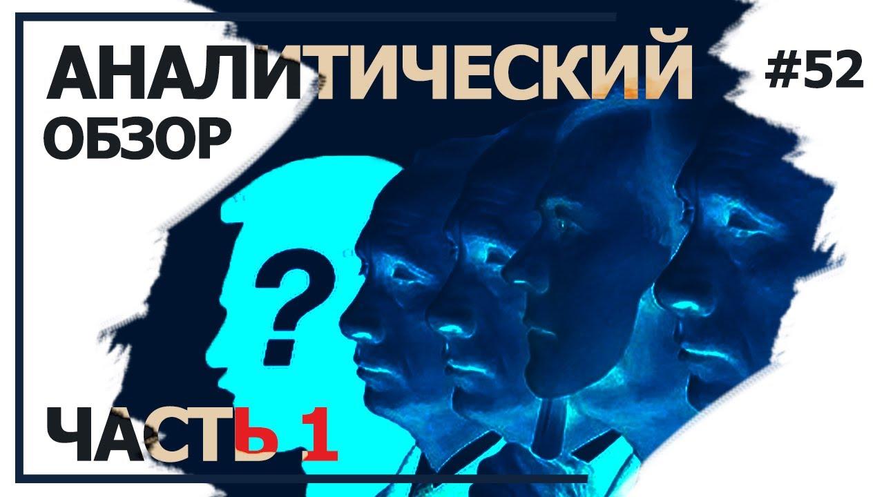 Путин ищет преемника. Аналитический обзор с Валерием Соловьем #52 (часть 1)