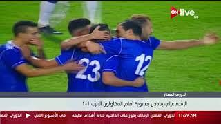 الإسماعيلي يتعادل بصعوبة أمام المقاولون العرب 1-1