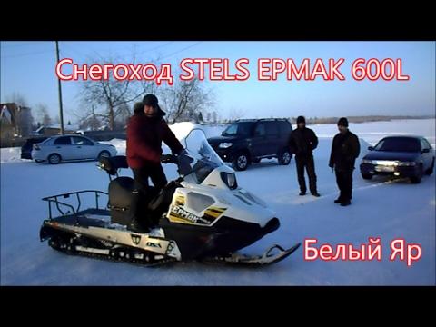 Снегоход STELS ЕРМАК 600L в Белом Яре
