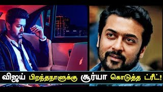 Suriya's Treat For Thalapathy Birthday.! | Vijay | Sarkar | Suriya 37