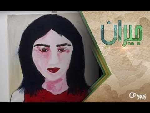 في لبنان الفن التعبيري مشروع دعم نفسي للنساء السوريات – جيران  - 23:21-2018 / 1 / 7