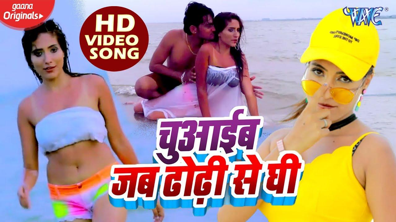 चुआईब जब ढोढ़ी से घी | 2020 का सबसे झकास #VIDEO_SONG | Manisha Mishra | Roshan Bhardwaj | Hit Song