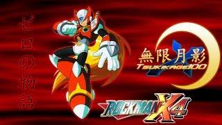 ロックマンX4 機種:プレイステーション ゼロ編 ☾✦✧✦✧✦✧✦✧✦✧✦✧✦✧† アイリス   ☾✦✧✦✧✦✧✦✧✦✧✦✧✦✧† 再生リスト ...