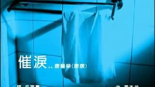 康康(康晉榮) - 催淚 Official Music Video