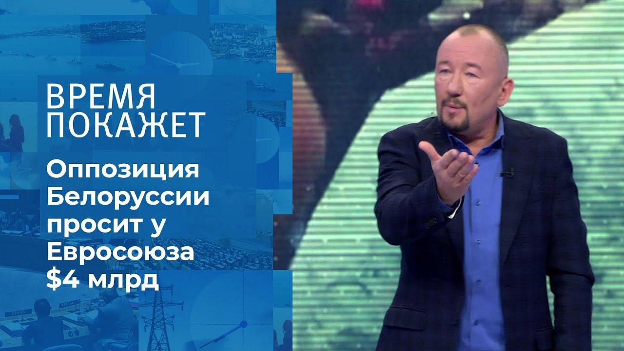 Белоруссия: сколько стоит демократия? Время покажет. Фрагмент выпуска от 16.09.2020