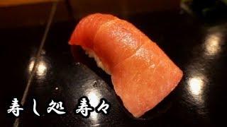 【寿司⑮】赤坂で鮨を食べるならここ!「銀座 久兵衛」出身!溜池山王の「寿し処 寿々」にて正統派江戸前鮨を良心的な価格で堪能する! SUSHIDOKORO-SUZU 【IKKO'S FILMS】