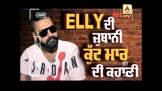 Elly Mangat Latest Interview on his Fight | Torture by police