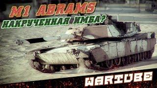 M1 Abrams - НАКРУЧЕННАЯ ИМБА? War Thunder 1.77