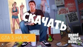 Скачать GTA 5 на ПК Бесплатно