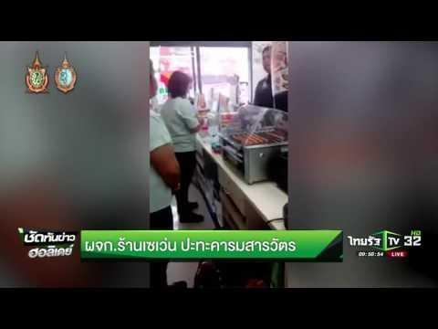ผจก.ร้านเซเว่น ปะทะคารมสารวัตร   12-08-59   ชัดทันข่าวฮอลิเดย์   ThairathTV