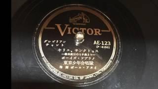 聖母祝日のミサ曲より ボーイズ・ソプラノ:東京少年合唱隊 指揮:ポー...