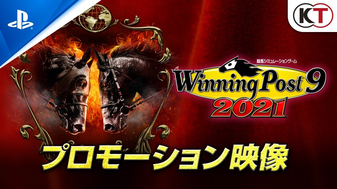 『Winning Post 9 2021』PV
