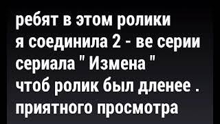 """Снриал """" Измена """" 2-3 серия"""
