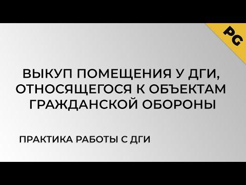 видео: Выкуп помещения  у ДГИ, относящегося к объектам Гражданской обороны. Практика работы с ДГИ