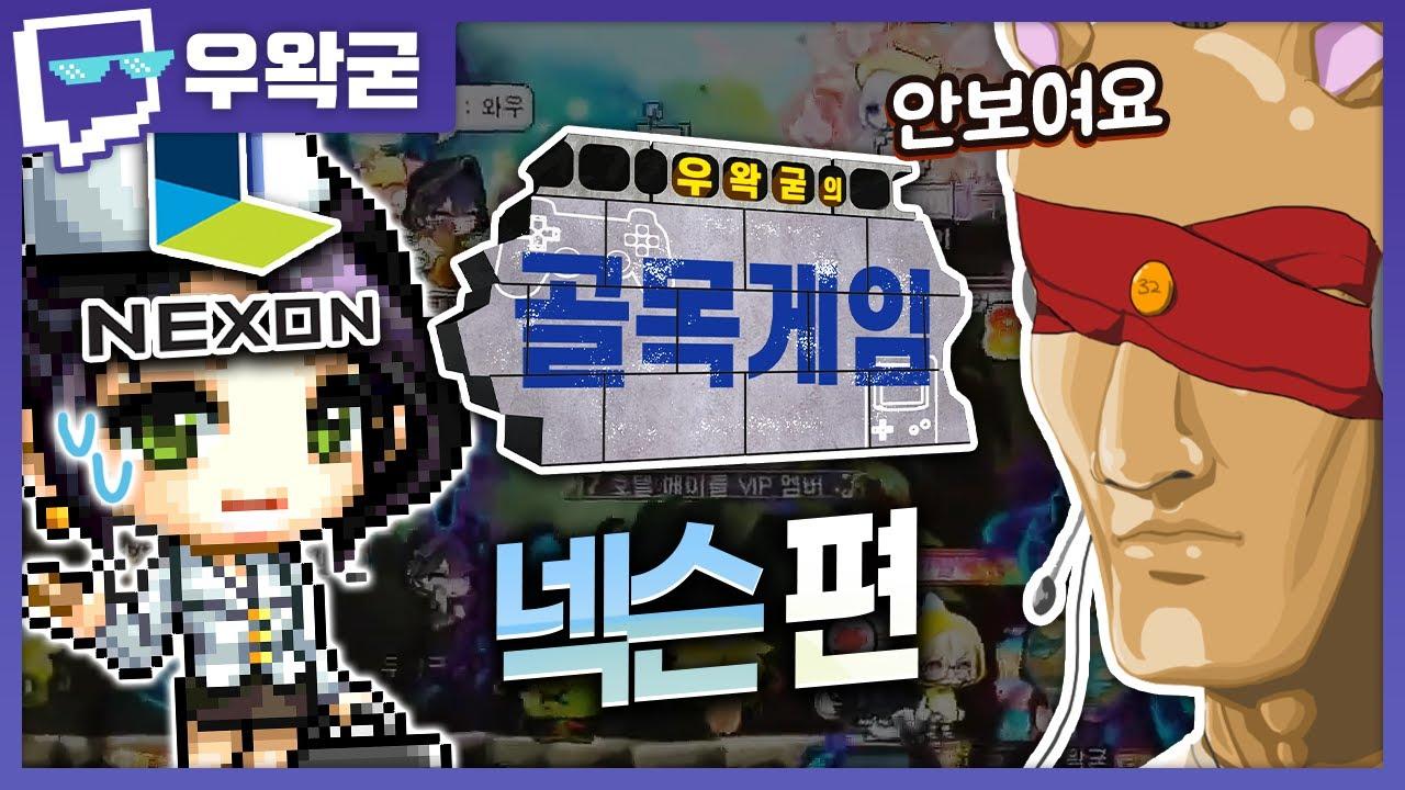 우왁굳의 골목게임 솔루션 넥슨편ㅣ트위치 클립 일일 하이라이트ㅣ클립라이트