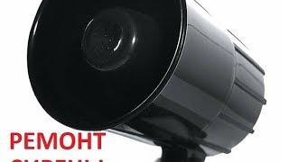 видео Ремонт сигнализации автомобиля