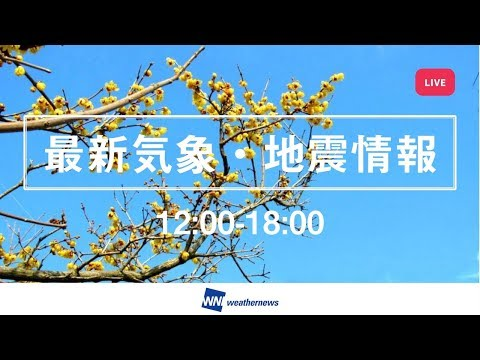 【LIVE】 最新地震・気象情報 ウェザーニュース SOLiVE24 コーヒータイム・アフタヌーン(2018.2.19 12:00-18:00)