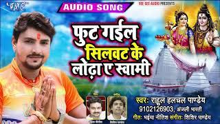 फूट गईल सिलवट के लोठा ए स्वामी - Rahul Hulchal Pandey का शानदार #बोलबम गीत - Kanwar Song 2019