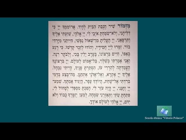 Mizmor shir chanukkat habait - מזמור שיר חנוכת הבית