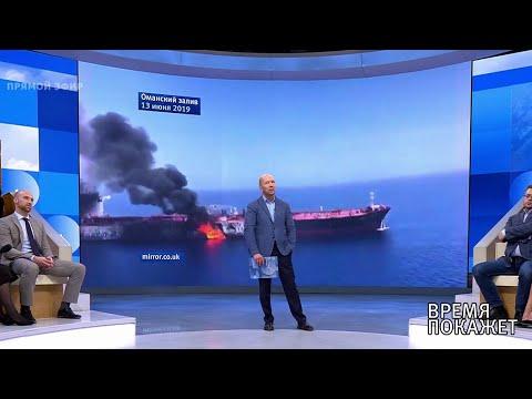 Атака в Оманском заливе. Время покажет. 14.06.2019