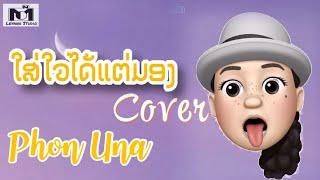 ໃສ່ໃຈໄດ້ແຕ່ມອງ ใส่ใจได้แค่มอง   Cover by ສິລິພອນ ສີປະເສີດ สิริพร สีประเสริฐ