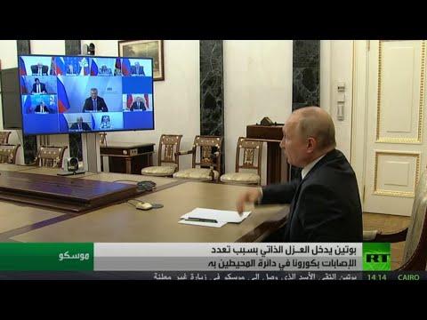 بوتين يدخل العزل بسبب إصابات بكورونا بمحيطه  - 15:54-2021 / 9 / 14