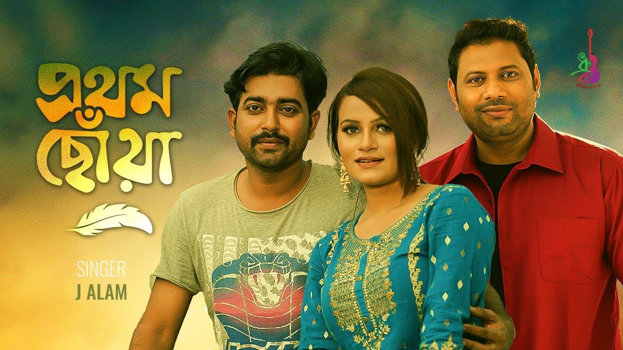 Prothom Chhowa   J Alam   Alvi   Farhana Ohi   Chandan Roy Chowdhury   Bangla Song 2021