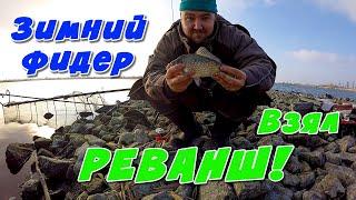 Зимний Фидер Ловля Карася ЗИМОЙ на ФИДЕР Зимняя Рыбалка 2020