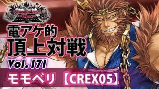 【EX05】美猴:モモベリ/『WlW』電アケ的頂上対戦Vol.171 thumbnail