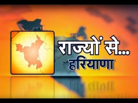 Rajyon Se - Haryana special
