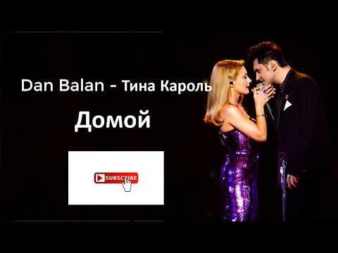 Dan Balan Тина Карол- Домой (Lyrics - Karaoke)