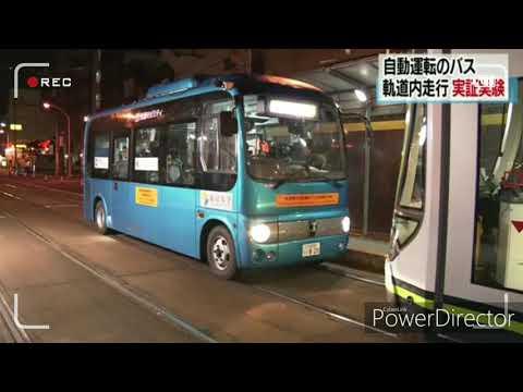 #236【總統政見】無人自動駕駛車輛全面啟動 ~ 自動運転路線バス 長距離 複雑な状況でも対応可能か 実証実験