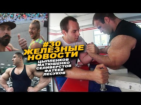 Цыпленков, Чаффи, Фатеев и Борода #30 ЖЕЛЕЗНЫЕ НОВОСТИ