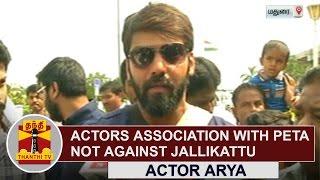 Actors association with PETA not against Jallikattu | Actor Arya | Thanthi TV