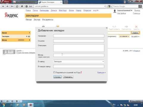 Управление закладками: Яндекс Закладки
