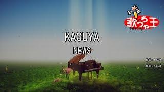 【カラオケ】KAGUYA/NEWS
