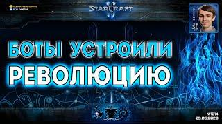Игры Разума XI: ОНИ МЕНЯЮТ ИГРУ! Боты проводят революцию в экономике и тактике StarCraft II