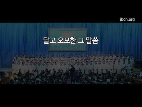 달고 오묘한 그 말씀(찬235) -20191006 광주교회주일찬양-